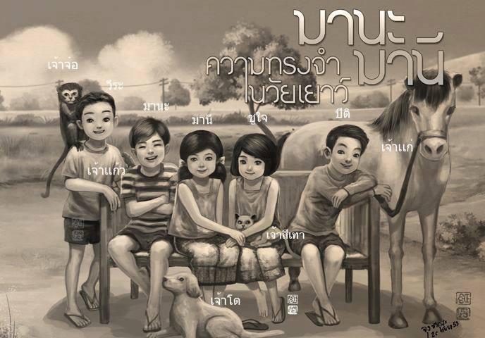 มานี, มานะ, หนังสือภาษาไทย, เรียนภาษาไทย, ภาษาไทย, หนังสือเรียนภาษาไทย, มานีมานะ
