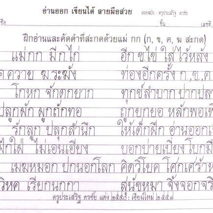 คำที่สะกดด้วยแม่ กก, แม่กก, กอไก่, ขอไข่, ก ไก่, ข ไข่, ค ควาย, ฆ ระฆัง, โกหก, ลำบาก, ปาก, รัก, ลูก, เด็ก, อ่านออกเสียง, ฝักใฝ่, ครูประเสริฐ ดรชัย, เรียนภาษาไทย, ภาษาไทย