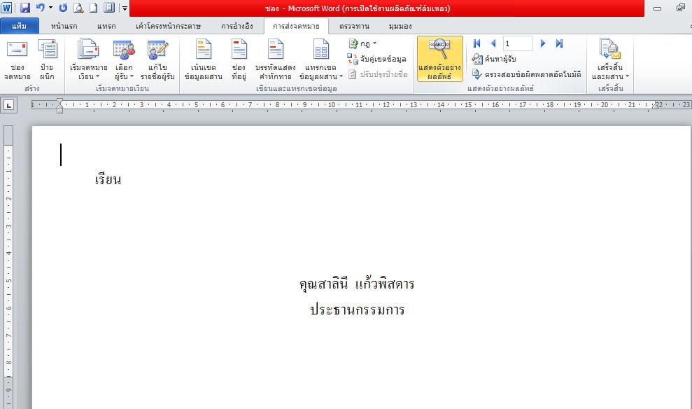 การสร้างจดหมายเวียนด้วย word +Excel, จดหมายเวียน, การสร้างจดหมายเวียน, word, excel, mailings, word+excel
