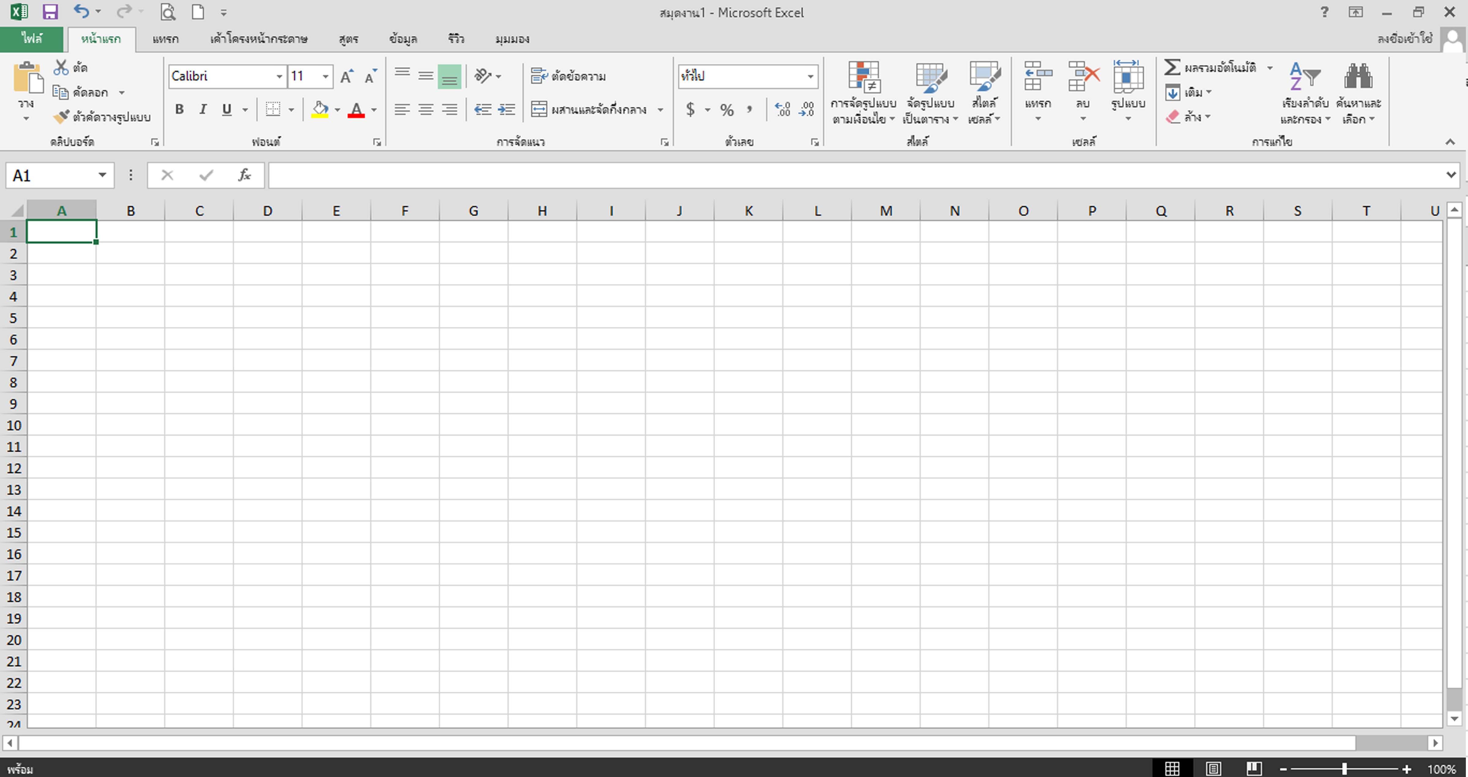 tab sheet ใน excel หายไป