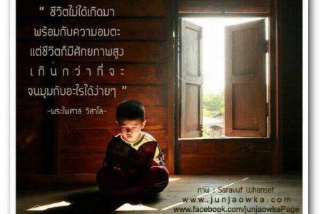 ชีวิต, ชีวิตไม่ได้ดีพร้อมไปทุกอย่าง, อย่าลืมบ้าน, อีสาน, อีสานบ้านเฮา, บ้าน, เมือบ้าน, บ้านเฮา, บ่ลืมถิ่น, บ่ลืมอีสาน, ไกลบ้าน, home,